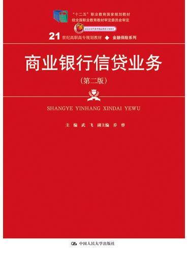 商业银行信贷业务(第二版)(21世纪高职高专规划教材·金融保险系列)