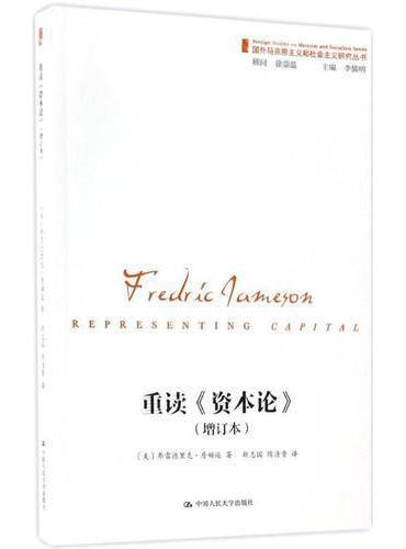 重读〈资本论〉