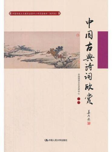 中国古典诗词欣赏(中国传统文化教育全国中小学实验教材(通用版))