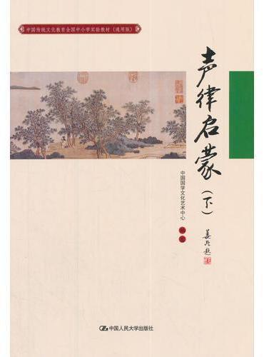 声律启蒙(下)(中国传统文化教育全国中小学实验教材(通用版))