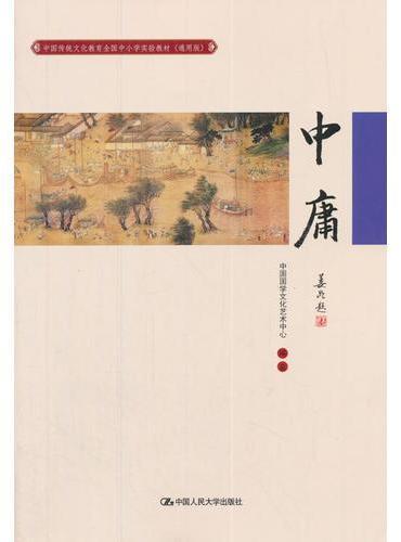 中庸(中国传统文化教育全国中小学实验教材(通用版))