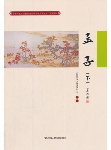 孟子(下)中国传统文化教育全国中小学实验教材(通用版)