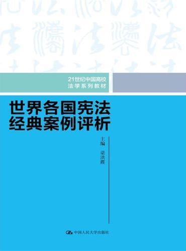 世界各国宪法经典案例评析(21世纪中国高校法学系列教材)