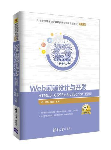 Web前端设计与开发——HTML5+CSS3+JavaScript-微课版