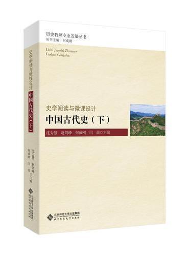 中国古代史(下)