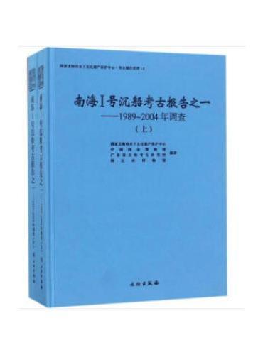 南海Ⅰ号沉船考古报告之一——1989~2004年调查(全二册)