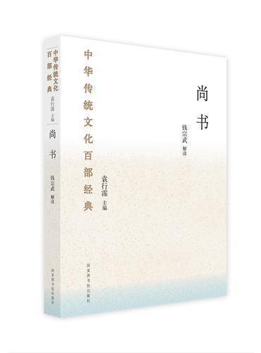 中华传统文化百部经典·尚书