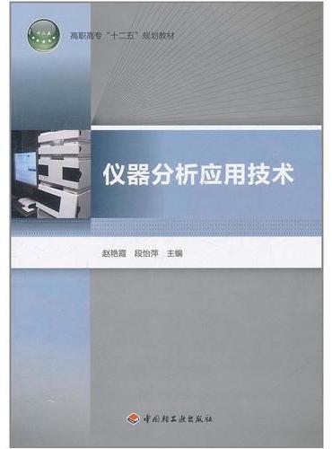 """仪器分析应用技术(高职高专""""十二五""""规划教材)"""