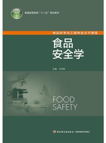 """食品安全学(普通高等教育""""十二五""""规划教材)"""