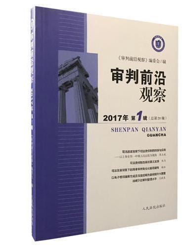 审判前沿观察(2017年第1辑)(总第20辑)