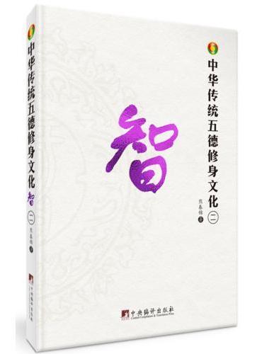 中华传统五德修身文化·智