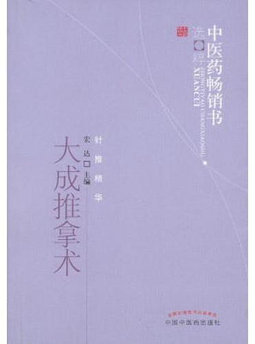 大成推拿术--中医药畅销书选粹