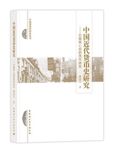 中国近代货币史研究——白银核心型的货币体系