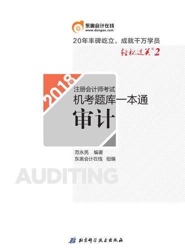 东奥会计 轻松过关2 2018年注册会计师考试机考题库一本通 审计