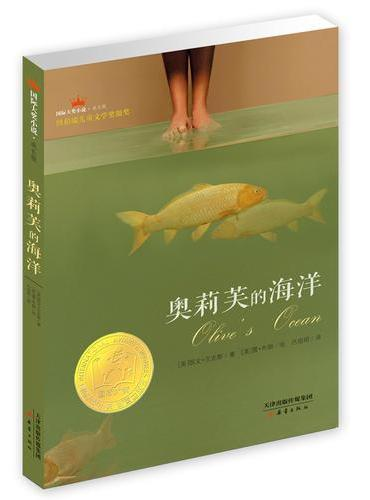 国际大奖小说·成长版——奥莉芙的海洋