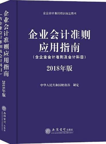 企业会计准则应用指南(含企业会计准则 及会计科目)2018年版