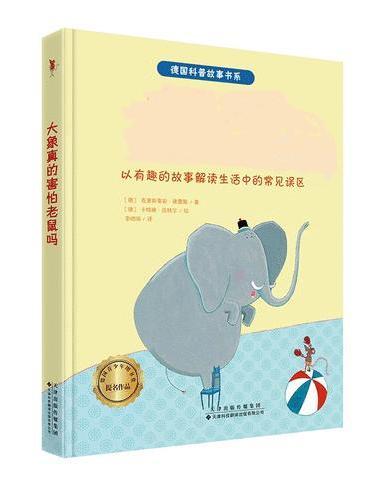 德国获奖科普故事书系·大象真的害怕老鼠吗