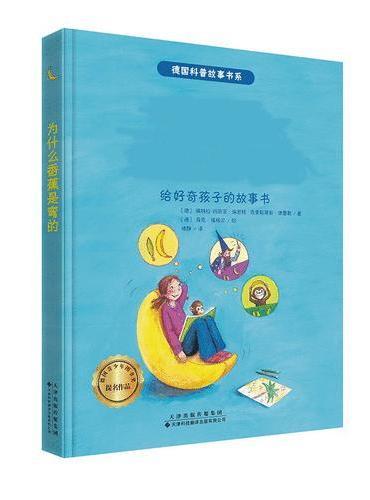 德国获奖科普故事书系·为什么香蕉是弯的