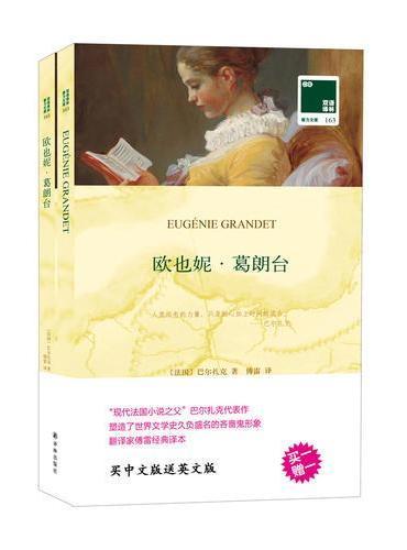 双语译林:欧也妮葛朗台(附英文版1本)