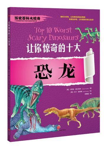 让你惊奇的十大恐龙(神秘刺激的经典少儿百科读物,给你不一样的历史百科大惊奇!)