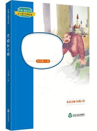 经典·悦读文库. 张天翼作品精选集:大林和小林