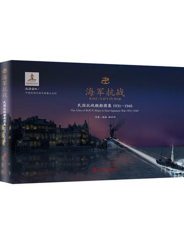 海军抗战:民国抗战舰船图集 1931—1945