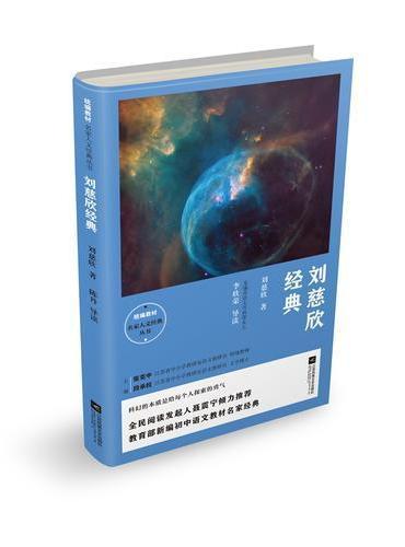 刘慈欣经典 统编教材名家人文经典丛书