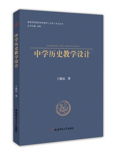中学历史教学设计