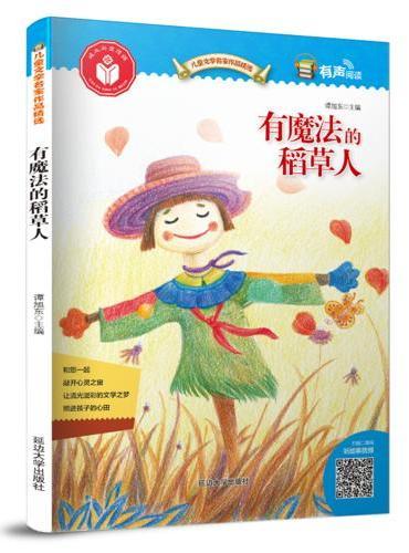 儿童文学名家作品精选:有魔法的稻草人