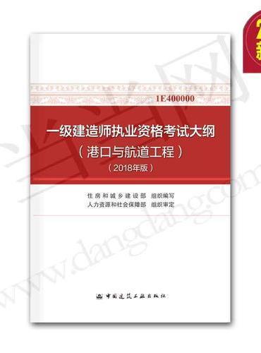 一级建造师执业资格考试大纲(港口与航道工程)(2018年版)
