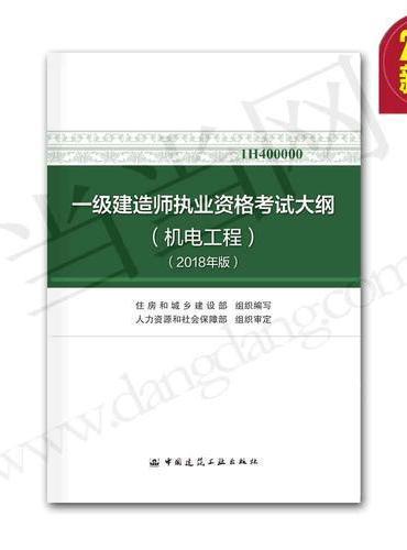 一级建造师执业资格考试大纲(机电工程)(2018年版)