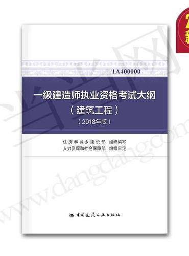 一级建造师执业资格考试大纲(建筑工程)(2018年版)