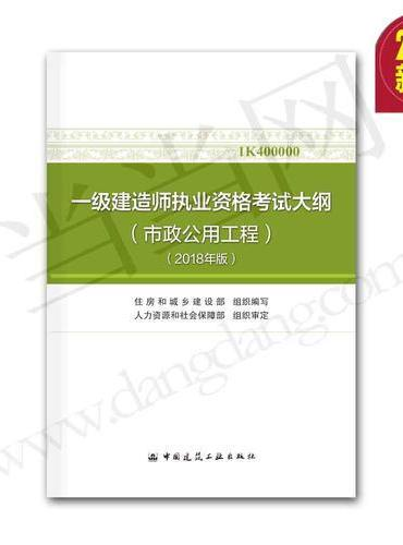 一级建造师执业资格考试大纲(市政公用工程)(2018年版)