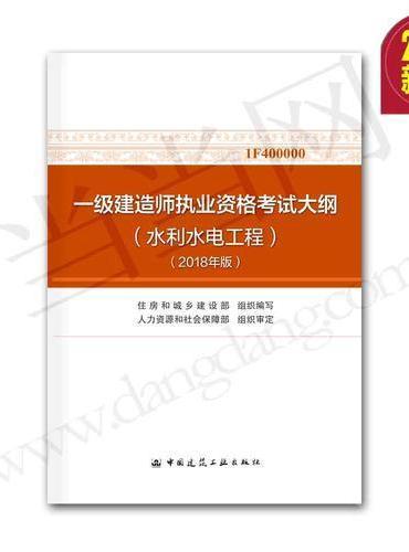 一级建造师执业资格考试大纲(水利水电工程)(2018年版)