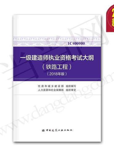 一级建造师执业资格考试大纲(铁路工程)(2018年版)