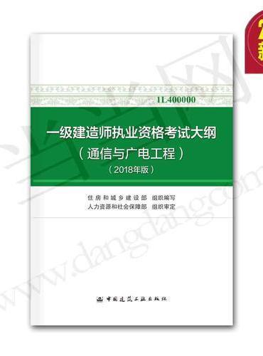 一级建造师执业资格考试大纲(通信与广电工程)(2018年版)