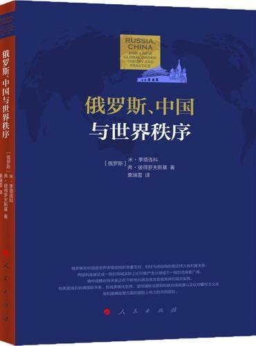 俄罗斯、中国与世界秩序