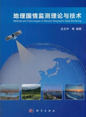 地理国情监测理论与技术