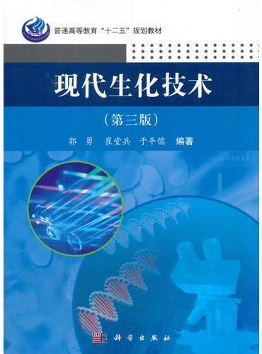 现代生化技术(第三版)