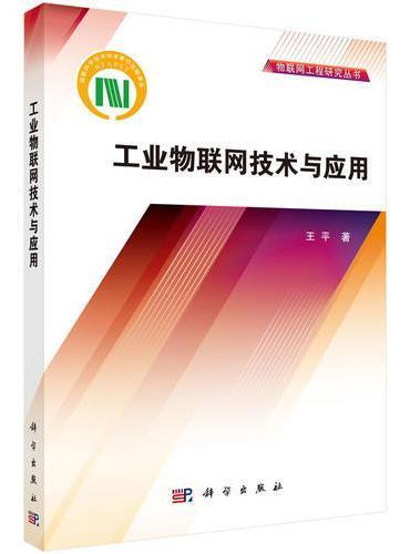 工业物联网技术及应用