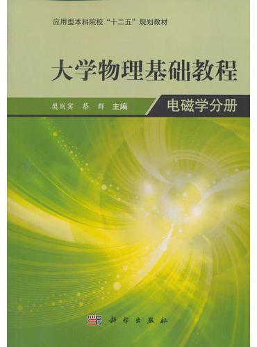 大学物理学基础教程——电磁学分册