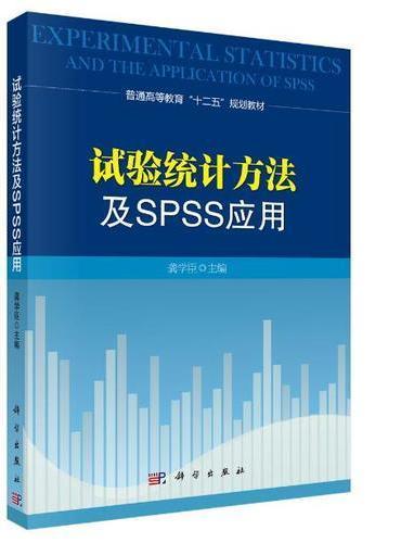 试验统计方法及SPSS应用