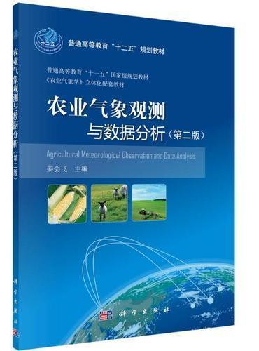 农业气象观测与数据分析(第二版)