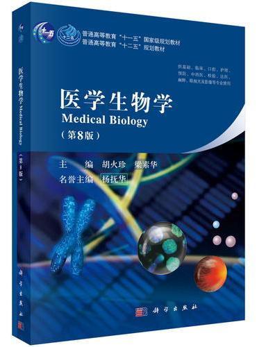 医学生物学(第八版)