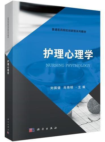 护理心理学