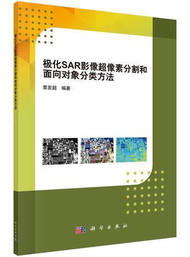 极化SAR影像超像素分割和面向对象分类方法
