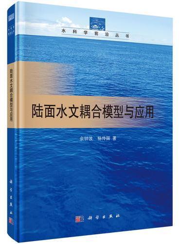 陆面水文耦合模型与应用