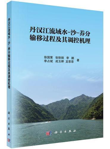 丹汉江流域水-沙-养分输移过程及其调控机理