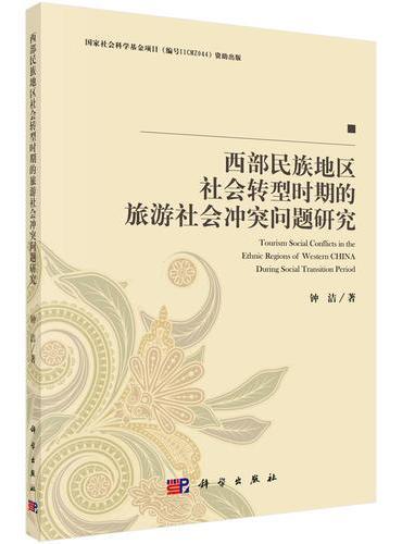 西部民族地区社会转型时期的旅游社会冲突问题研究