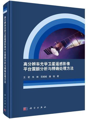 高分辨率光学卫星遥感影像平台震颤分析与精确处理方法